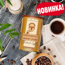 Три счастливых дня в октябре!Скидки на знаменитый турецкий кофе.