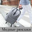 Всё точно поместится – стильные рюкзаки для городской жизни.
