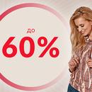 Осенние скидки на женскую одежду польских брендов Nife, Zарs, Bas Bleu, Enny.