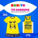 Bonito-встречаем лето ярко еще 118 новинок от любимого бренда