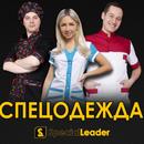 Спецодежда для медработников, парикмахеров, продавцов и др.