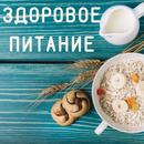 Гипермаркет товаров для здорового питания!