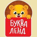 "Самые лучшие книги от ""Буква-Ленд"" от 13 руб.-14"