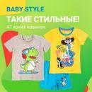Baby Style-такие стильные новинки -4