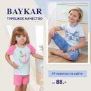 Baykar -нежное, комфортное нижнее белье из Турции-36