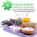 Бизорюк - фабрика натуральной косметики по доступной цене!