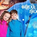 Утепляемся! Флисовая одежда для детей/ 3