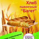 Готовить дома Про100-смеси для хлеба, товары для кондитеров -1