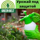 Средства защиты растений и удобрения от Green Вelt.   Самые низкие цены..