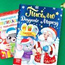 Новогодние детские книжки от 12 руб.