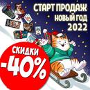 Chokocat - оригинальные вкусные подарки на Новый год.