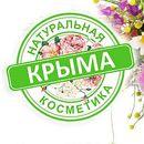 Крымская косметика на основе природных компонентов.