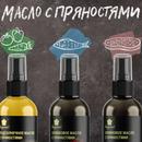 Оливковое и подсолнечное масло с пряностями. В центрах 21 сентября.