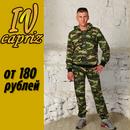 Мужской трикотаж от 180 рублей