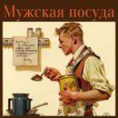 Мужская посуда. Актуальные идеи к 23му февраля.