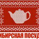 Подарочные наборы столовых приборов,а так же штучно №3! тм Сибирская посуда