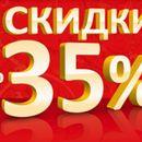Полная ликвидация товара со склада со скидками до 35%