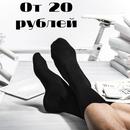 Чебоксарские носки - качество за 20 рублей