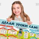 Делай уроки сам!Плакаты-шпаргалки и буклеты.Школа и дошкольники.2