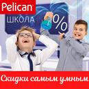 Скидки самым умным! Школьная акция от Pelicanа.