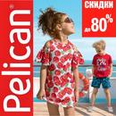 Нереальная детская распродажа от Рelican! Сливаем лето!