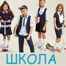 Модная одежда для детей №116 -Школа