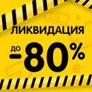 Грандиозная распродажа от Ронды, скидки до80%-отличная одежда для сада и улицы71