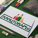 Ручки,карандаши,пеналы.Приход 23 октября