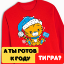 А ты готов к году тигра? Термонаклейки - модные принты для детей и взрослых.