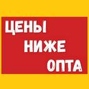 Ниже опта 17 - Белорусская косметика Витэкс, Белита