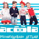 Модная одежда для детей №112 -Мальчики