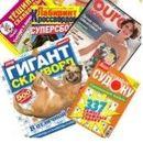Журналы по очень низким ценам № 5