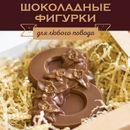 Время шоколада. Сладкие презенты к праздникам 23.02, 8.03 и просто так! - 5