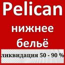 Ликвидация последних размеров нижнего белья от Pelican! Крутые цены!