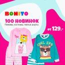 Bonito-встречаем лето ярко -2020-4.Еще больше новинок