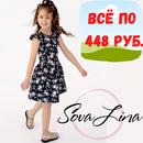 Одна цена! Красивущие платья в садик от Sova по 448 рублей!