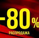 Таких цен еще не было, распродажа косметики Секреты Агафьи и других ТМ -80% 21