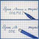 """Ошибкам тут не место! Ручка """"пиши-стирай"""" от Odemei за 35 руб. 26 выкуп"""