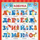 Обучающие плакаты для дошколят и школьников!