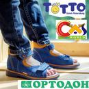 Ортопедическая обувь фирм Ортодон, Totto, CasWorld, Black Tavern.