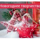 Творим и вытворяем вместе с детьми -новогодние украшения