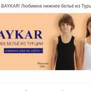 Baykar -нежное, комфортное нижнее белье-31.Экспресс на сутки