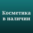 Ниже опта 55 - Белорусская косметика Витэкс, Белита. Новинки
