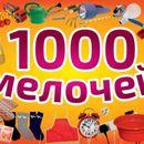 1000 мега полезных мелочей для всей семьи, дома, интерьера и ванной комнаты-60