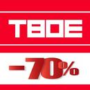Твое- бренд для энергичных и жизнерадостных №25- Распродажа -70% на футболки