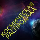 Космическая распродажа-улётные скидки