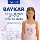 Baykar -нежное, комфортное нижнее белье из Турции-38
