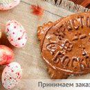 Покровский пряник - самый вкусный сувенир и сухофрукты из Сочи. В наличии