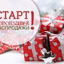 Старт новогодней распродажи