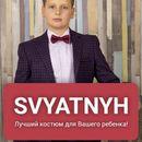 Svyatnyh-навстречу взрослой жизни №8